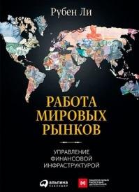 Работа мировых рынков: Управление финансовой инфраструктурой. Рубен Ли