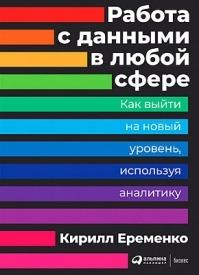 Работа с данными в любой сфере. Кирилл Еременко