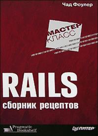Rails. Сборник рецептов. Чэд Фоулер