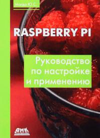 Raspberry Pi. Юрий Магда