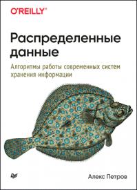 Распределенные данные. Алекс Петров