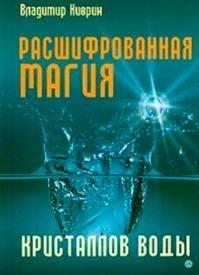 Расшифрованная магия кристаллов воды. Владимир Киврин