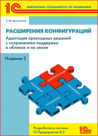 Расширения конфигураций 1С. Е. Ю. Хрусталева