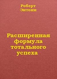 ЭНТОНИ РОББИНС ТОТАЛЬНАЯ ФОРМУЛА УСПЕХА СКАЧАТЬ БЕСПЛАТНО
