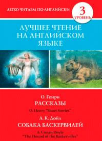 Рассказы (на английском). О. Генри, Артур Конан Дойл