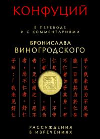 Рассуждения в изречениях. Конфуций, Бронислав Виногродский