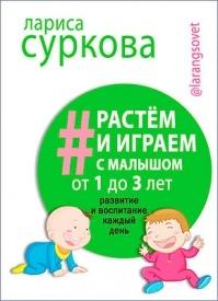 Растем и играем с малышом от 1 до 3 лет. Лариса Суркова