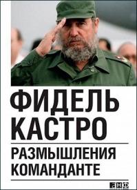 Размышления команданте. Фидель Кастро