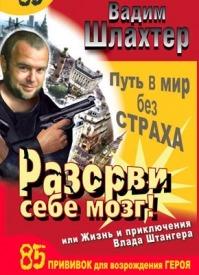 Разорви себе мозг! Вадим Шлахтер