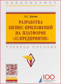"""Разработка бизнес-приложений на платформе """"1С:Предприятие"""". Эдуард Дадян"""