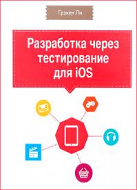 Разработка через тестирование для iOS. Грэхем Ли