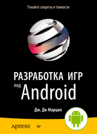 Разработка игр под Android. Дж. Ди Марцио