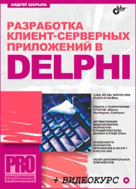 Разработка клиент-серверных приложений в Delphi. Андрей Шкрыль