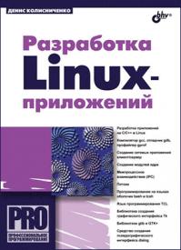 Разработка Linux-приложений. Денис Колисниченко