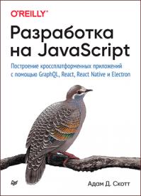 Разработка на JavaScript. А. Скотт