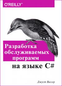 Разработка обслуживаемых программ на языке C#. Джуст Виссер
