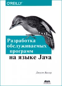 Разработка обслуживаемых программ на языке Java. Джуст Виссер