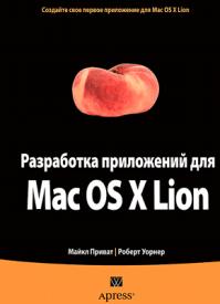 Разработка приложений для Mac OS X Lion. Майкл Приват, Роберт Уорнер