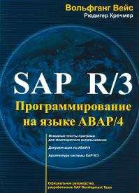 Разработка приложений SAP R3 на языке ABAP4. Вольфганг Вейс