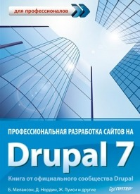 Профессиональная разработка сайтов на Drupal 7. Мелансон Б., Нордин Д., Луиси Ж.