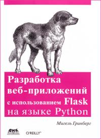 Разработка веб-приложений с использованием Flask на языке Python. Мигель Гринберг