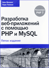 Разработка веб-приложений с помощью PHP и MySQL. Люк Веллинг, Лора Томсон