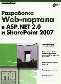 Разработка Web-портала в ASP.NET 2.0 и SharePoint 2007. Игорь Гробов