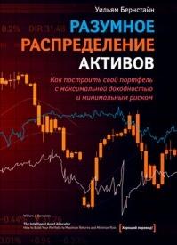 Разумное распределение активов. Как построить портфель с максимальной доходностью и минимальным риском. Уильям Бернстайн