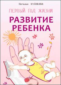 Развитие ребенка. Наталья Кулакова
