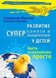 Развитие суперпамяти и супермышления у детей. Станислав Мюллер, Светлана Сергеева