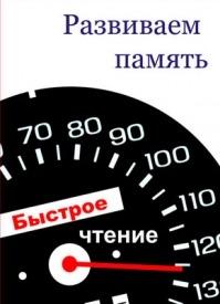 Развиваем память. Илья Мельников