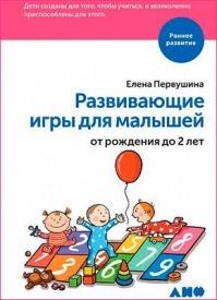 Развивающие игры для малышей от рождения до 2 лет. Елена Первушина