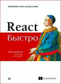 React быстро. Азат Мардан
