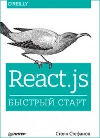 React.js. Быстрый старт. Стоян Стефанов