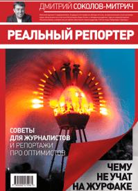 Реальный репортер. Дмитрий Соколов-Митрич