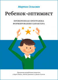 Ребенок-оптимист. Мартин Селигман