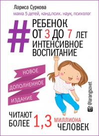 Ребенок от 3 до 7 лет. Лариса Суркова
