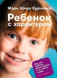 Ребенок с характером. Мэри Шиди Курчинка