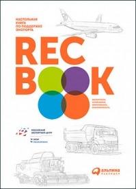 RECBOOK: Настольная книга по поддержке экспорта. Коллектив авторов