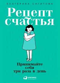 Рецепт счастья. Екатерина Сигитова