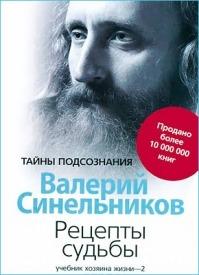 Рецепт судьбы. Валерий Синельников