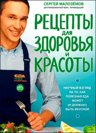 Рецепты для здоровья и красоты. Сергей Малозёмов