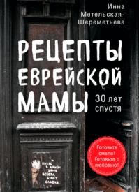 Рецепты еврейской мамы, 30 лет спустя. Инна Метельская-Шереметьева