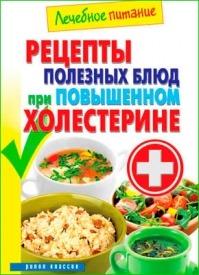 Рецепты полезных блюд при повышенном холестерине. Марина Смирнова