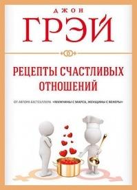Рецепты счастливых отношений. Джон Грэй