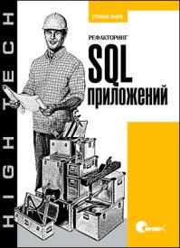 Рефакторинг SQL-приложений. Стефан Фаро, Паскаль Лерми