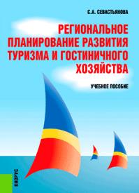 Региональное планирование развития туризма и гостиничного хозяйства. Светлана Севастьянова