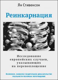 Реинкарнация. Ян Стивенсон
