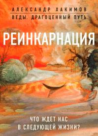 Реинкарнация. Александр Хакимов