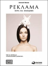 Реклама. Игра на эмоциях. Алексей Иванов